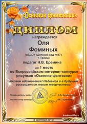 Всероссийские творческие конкурсы для детей