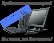 Продажа бу ноутбуков,  компьютеров и мониторов Можно в рассрочку Покуп
