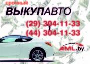 Купим ваш автомобиль (иномарку) СРОЧНО! В Сморгоне и районе